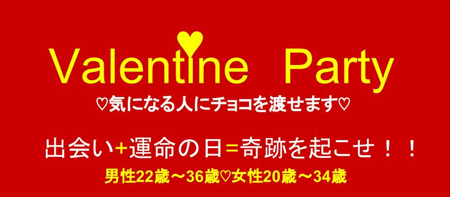 2月10日(日) Valentine  Party  in 梅田 【☆男性22歳~36歳&女性20歳~34歳Ver☆】~お食事ビュッフェ&飲み放題付き♪♪