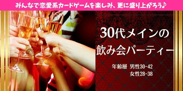 1月20日(日)心理ゲームを楽しみながら&昼から飲みトーク開催!!着席スタイル&30代男女メインの飲み会パーティー」
