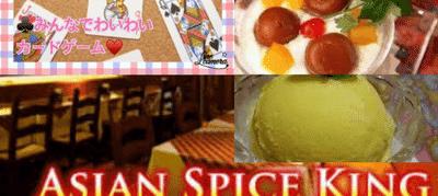 第6回休日デザート好きオフ会特別開催♪カードゲーム@お洒落な渋谷代官山隠れ家カフェ編