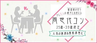 【宮崎県宮崎の恋活パーティー】株式会社リネスト主催 2019年2月3日