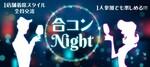 【宮崎県宮崎の恋活パーティー】株式会社リネスト主催 2019年2月23日