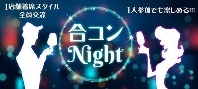 【福岡県小倉の恋活パーティー】株式会社リネスト主催 2019年2月23日