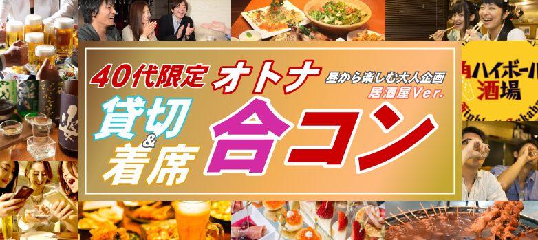 オトナ男女の出会いを応援♪食事を楽しみながら恋に繋げよう★オトナ男女のカジュアルパーティー@天神(2/3)