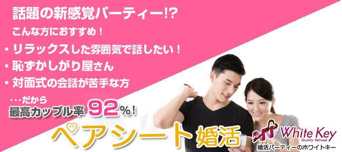 名古屋(栄)|隣同士で会話ができる人気のペアシートStyle♪「20代から30代前半☆フリータイムのない1対1会話重視」〜Sweets付き♪素敵な彼は、大卒エリート男性〜