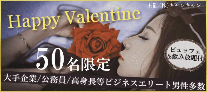 【兵庫県三宮・元町の恋活パーティー】キャンキャン主催 2019年1月26日