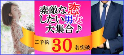 【岡山県岡山駅周辺の恋活パーティー】キャンキャン主催 2019年1月26日