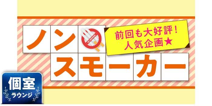 【東京都池袋の婚活パーティー・お見合いパーティー】シャンクレール主催 2019年3月16日