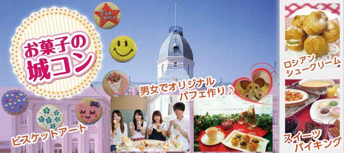 1月27日(日)愛知県・犬山市でお菓子の城コン♪【男性:30歳~47歳☆女性:30歳~45歳】お菓子の城でスイートな楽しい出会い♪