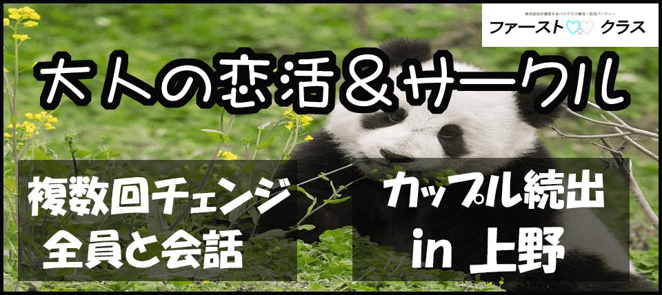 【上野♡全員会話確約♡動物園デートコン開催♪】同年代に絞ってのんびり恋活♡わくわく動物園ピクニックで友達探し恋人探しのプチツアー☆☆
