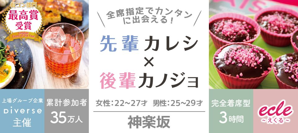 2/2(土)先輩カレシ×後輩カノジョ@神楽坂【男性:25~29才 女性:22~27才】