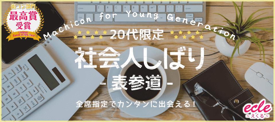 2/3(日)【20代限定】社会人しばり~表参道で食べ飲みコン~