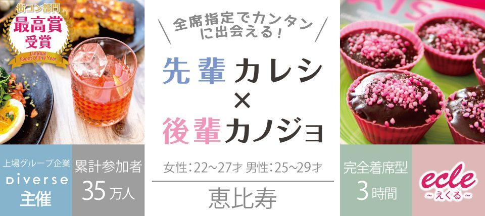 2/9(土)先輩カレシ×後輩カノジョ@恵比寿〜バレンタインカウントダウン〜