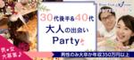 【新潟県新潟の恋活パーティー】株式会社アクセス・ネットワーク主催 2019年2月23日