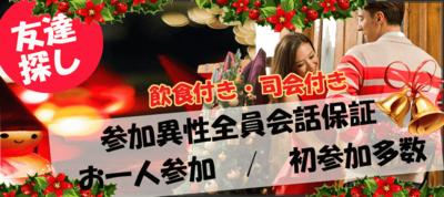 【熊本県熊本のその他】ファーストクラスパーティー主催 2019年1月19日