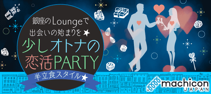 【東京都銀座の恋活パーティー】街コンジャパン主催 2019年2月12日