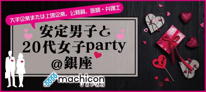 【東京都銀座の恋活パーティー】街コンジャパン主催 2019年2月13日