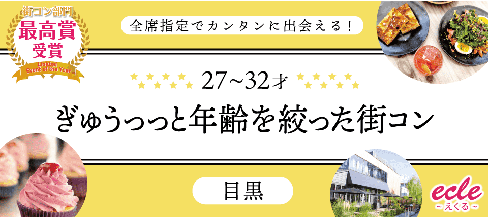 2/24(日)【27~32才】ぎゅぅっっと年齢を絞った街コン@目黒