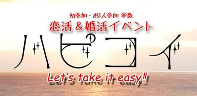 【山形県山形の恋活パーティー】ハピこい主催 2019年2月22日