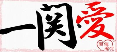 【岩手県一関の恋活パーティー】ハピこい主催 2019年2月24日