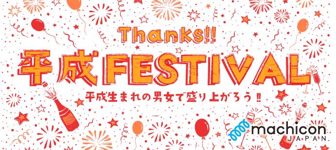 Thanks平成FESTIVAL★ラスト平成を平成生まれの男女で盛り上がろう★街コンジャパン主催