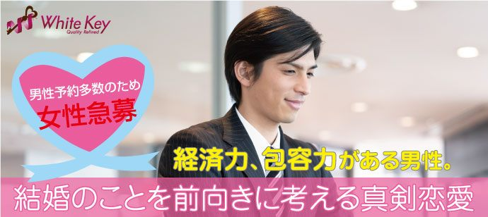 横浜 いつも新しい出逢いがある、恋愛前向き婚活♪「30代〜優しくて包容力がある大卒エリート男性」〜マッチング率UP!フリータイムのない個室で1対1充実トーク〜