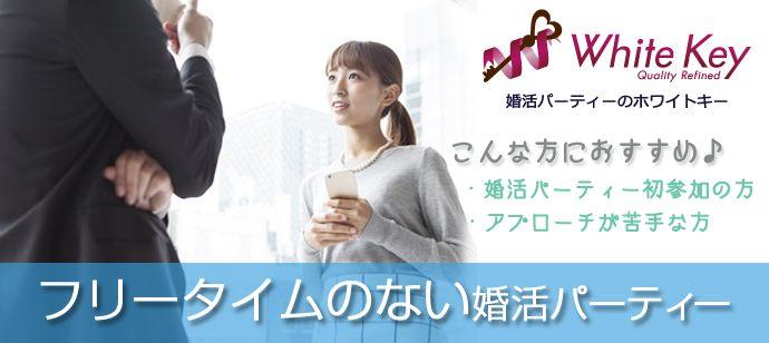 新宿|【個室Party】結婚を意識した30代編!2人で新しい未来を創る!「30代〜の出逢い☆初婚限定」〜フリータイムなし!全員と2回話せるダブルトーク〜