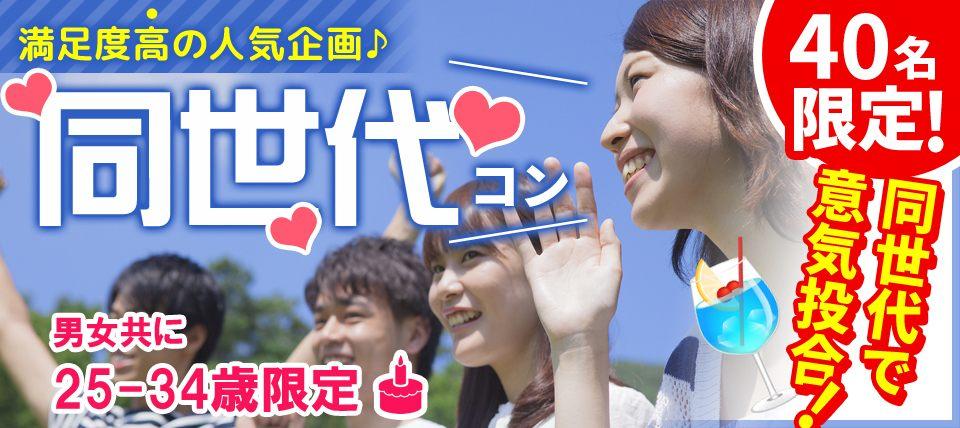 【青森県青森の恋活パーティー】街コンキューブ主催 2019年1月19日