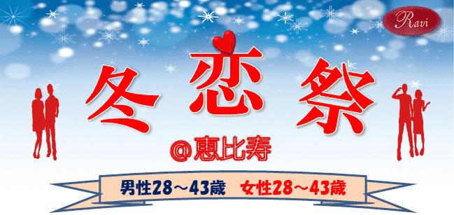 冬恋祭@恵比寿