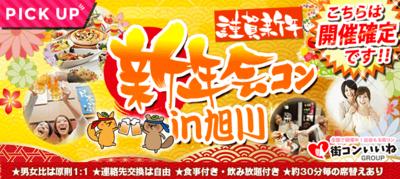 【北海道旭川の恋活パーティー】街コンいいね主催 2019年1月19日