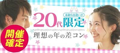 【長野県長野の恋活パーティー】街コンALICE主催 2019年2月23日