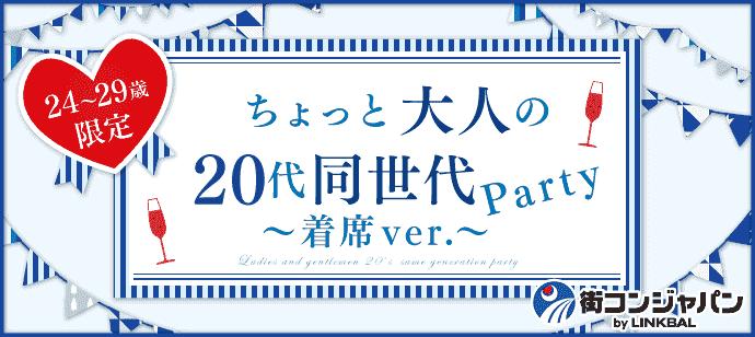 【24-29歳限定企画!!】ちょっと大人の20代同世代party♪プチ街コンver.