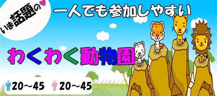 【福岡市動物公園】気軽に参加しやすくカップル率が高いと話題の恋愛応援企画のデートコン!わくわく動物園ピクニックで友達探し恋人探しのプチツアー