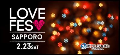 【北海道すすきのの恋活パーティー】合同会社Airdiver主催 2019年2月23日