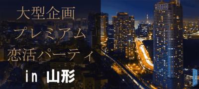 【山形県山形の恋活パーティー】ファーストクラスパーティー主催 2019年1月20日