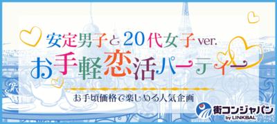 【兵庫県三宮・元町の恋活パーティー】街コンジャパン主催 2019年2月24日