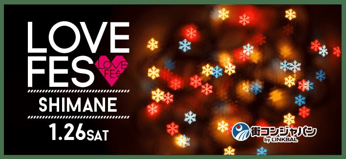 LOVE FES SHIMANE in MATSUE  【全国同時開催の人気イベント】 オシャレなお店で立食パーティー!! フリータイムやカップリングで大人数と出会えるのが魅力です♪