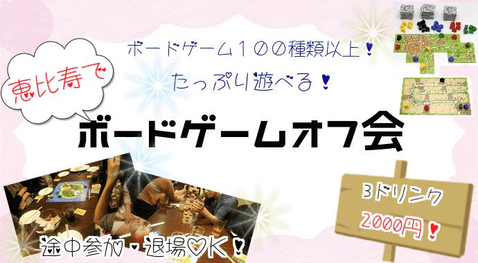 1/29(火)恵比寿でボードゲームオフ会!☆ボードゲーム120種類以上!1人参加・初心者大歓迎!