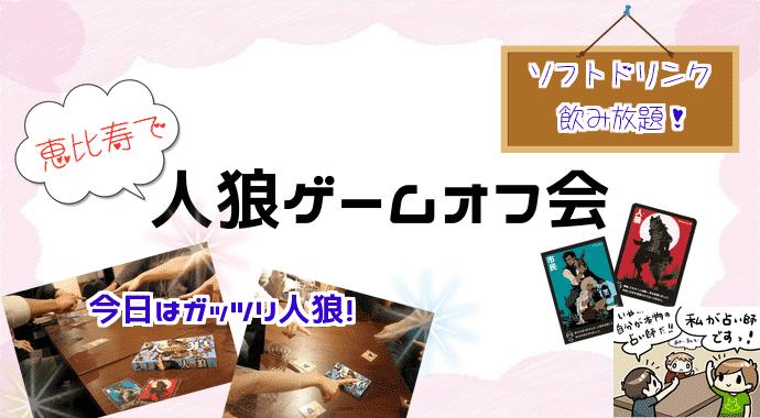 1/30(水)恵比寿で人狼ゲームオフ会!☆今日はガッツリ人狼ゲーム!初心者・1人参加大歓迎!☆