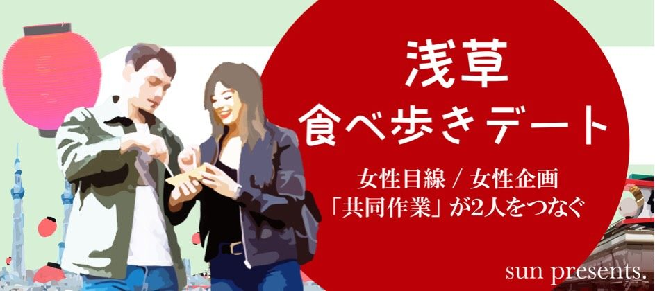 【共同作業が2人をつなぐ★】女性目線・女性企画☆浅草を食べ歩きデート☆