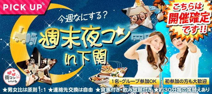【山口県下関の恋活パーティー】街コンいいね主催 2019年1月26日
