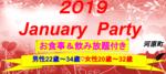 【京都府河原町の婚活パーティー・お見合いパーティー】株式会社PRATIVE主催 2019年1月23日