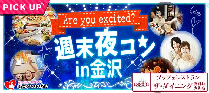 【土曜夜開催】「週末夜コンin金沢」大和8F豪華ブッフェレストランで開催+飲み放題付き/駐車場割引あり/完全着席/簡易プロフィールシートあり/1人~グループ参加☆初参加も大歓迎!