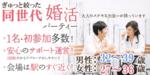 【愛知県名駅の婚活パーティー・お見合いパーティー】街コンmap主催 2019年2月17日