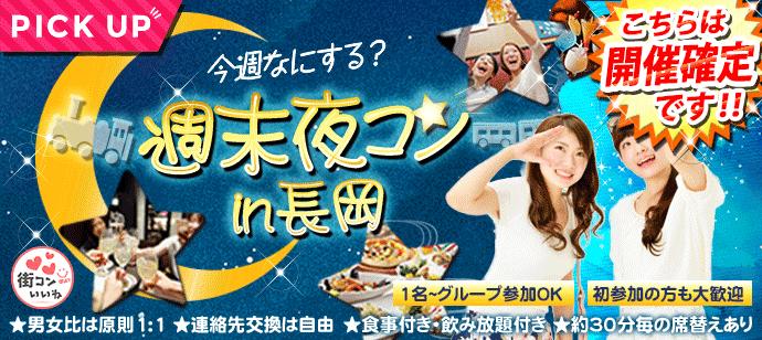 【新潟県長岡の恋活パーティー】街コンいいね主催 2019年1月26日