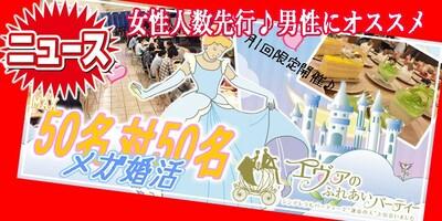 【愛知県栄の婚活パーティー・お見合いパーティー】有限会社アイクル主催 2019年2月23日