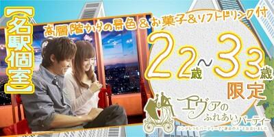 【愛知県名駅の婚活パーティー・お見合いパーティー】有限会社アイクル主催 2019年2月23日