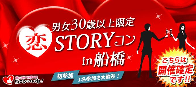 【千葉県船橋の恋活パーティー】街コンいいね主催 2019年1月27日