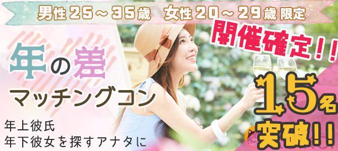 【北海道札幌駅の恋活パーティー】株式会社KOIKOI主催 2019年1月13日