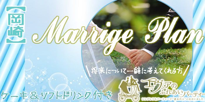 2/23(土)19:00~ マリッジプラン☆将来について一緒に考えてくれる方 in 岡崎市