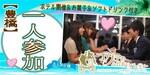 【愛知県豊橋の婚活パーティー・お見合いパーティー】有限会社アイクル主催 2019年2月24日